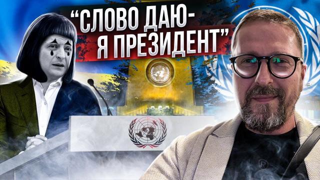 Анатолий Шарий 22.09.2021. ООН будет потрясена
