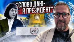 Анатолий Шарий. ООН будет потрясена от 22.09.2021