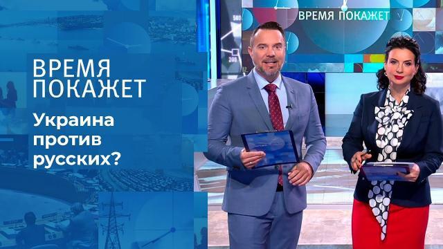 Видео 09.09.2021. Время покажет. Мифы современной Украины