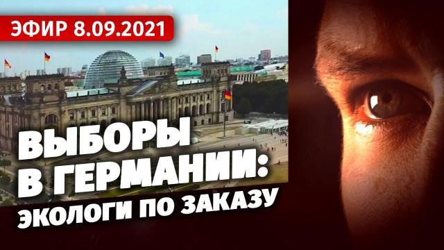 Специальный репортаж 08.09.2021. Выборы в Германии: экологи по заказу