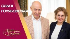 Главный специалист по COVID Голубовская. Как спастись от коронавируса, «Дельта»