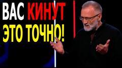 Сергей Михеев. Вас кинут – это точно! Ничего нового в этих скандалах нет от 19.09.2021