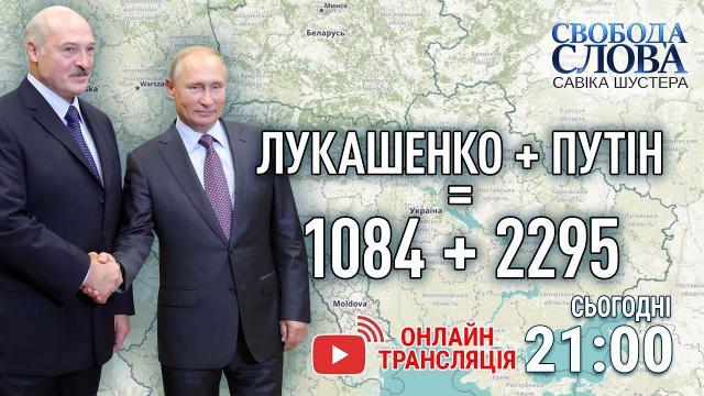 Свобода слова Савика Шустера 10.09.2021. Путин + Лукашенко = 2295 + 1084