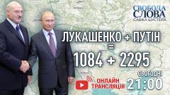 Свобода слова Савика Шустера. Путин + Лукашенко = 2295 + 1084 от 10.09.2021