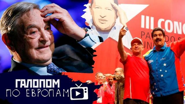Константин Сёмин 23.09.2021. Кремль подорожал. Кошмары Сороса. Рука Чавеса. Галопом по Европам