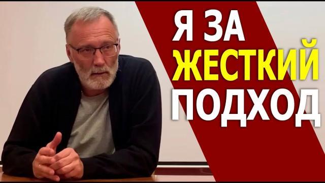 Сергей Михеев 14.09.2021. Если бы я управлял, я был бы предельно жестким