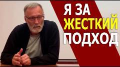 Сергей Михеев. Если бы я управлял, я был бы предельно жестким от 14.09.2021