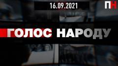 """Первый Независимый. Ток-шоу """"Голос народа"""" от 16.09.2021"""