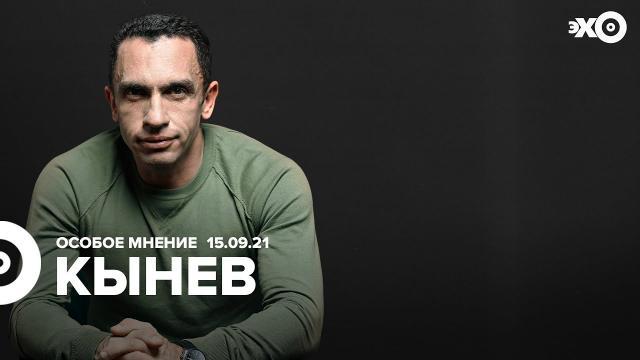 Особое мнение 15.09.2021. Александр Кынев