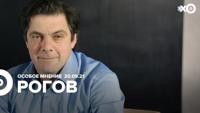 Особое мнение 20.09.2021. Кирилл Рогов