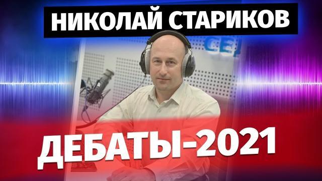 Николай Стариков 14.09.2021. Дебаты-2021