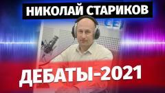 Николай Стариков. Дебаты-2021 от 14.09.2021