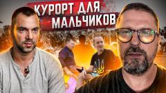 Анатолий Шарий. АТО - курорт от 15.09.2021