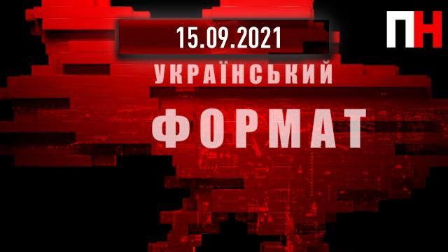 """Первый Независимый 15.09.2021. Ток-шоу """"Украинский формат"""""""