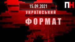 """Первый Независимый. Ток-шоу """"Украинский формат"""" от 15.09.2021"""