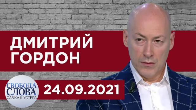 Дмитрий Гордон 25.09.2021. Покушение на Шефира. Заменят ли Разумкова на Стефанчука