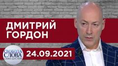 Дмитрий Гордон. Покушение на Шефира. Заменят ли Разумкова на Стефанчука от 25.09.2021