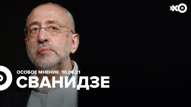 Особое мнение 10.09.2021. Николай Сванидзе