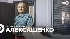 Особое мнение. Сергей Алексашенко 07.09.2021