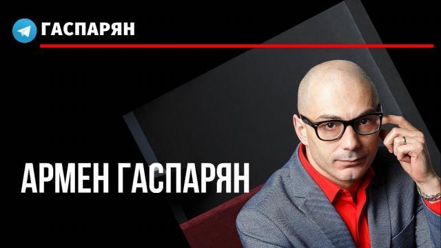 Армен Гаспарян 24.09.2021. Ответы на вопросы