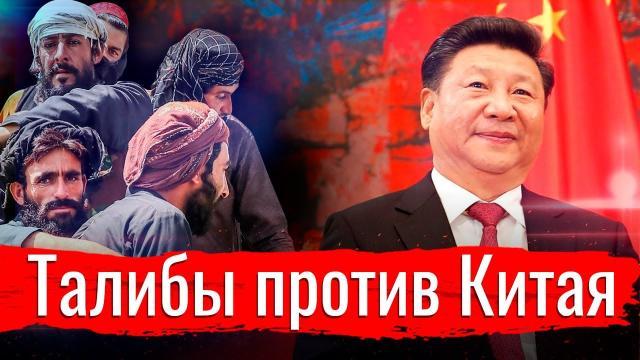 Константин Сёмин 09.09.2021. Талибы против Китая