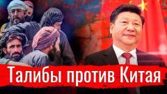 Талибы против Китая