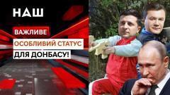НАШ. Важное. Особый статус вернет Донбасс? Бюджет-2022 от 16.09.2021