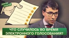 Политическая Россия. Что случилось во время электронного голосования, и почему Путину пришлось подпереть ЕдРо от 22.09.2021