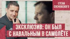 ЭКСКЛЮЗИВ. Признания врача, летевшего с Навальным. Заткни фонтан, «Дождь». Стена Сосновского