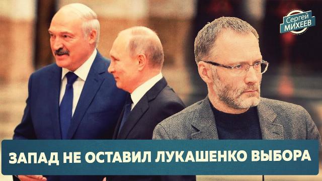Политическая Россия 12.09.2021. Запад не оставил Лукашенко выбора (Сергей Михеев)