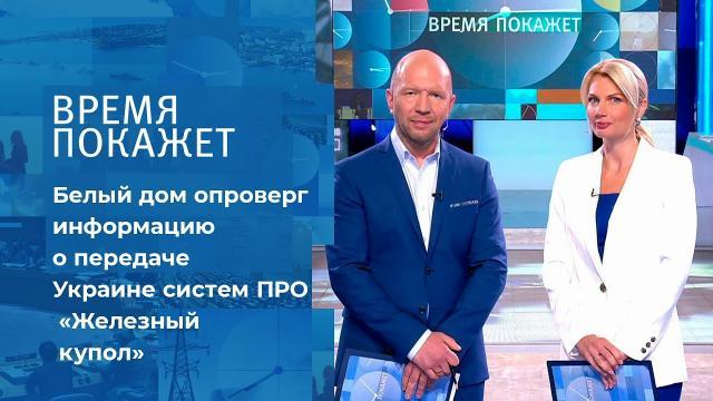 """Видео 16.09.2021. Время покажет. """"Железный купол"""" для Украины"""
