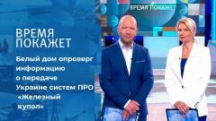 """Время покажет. """"Железный купол"""" для Украины"""