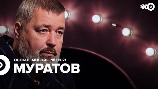 Особое мнение 10.09.2021. Дмитрий Муратов