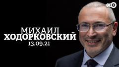 Персонально ваш. Михаил Ходорковский от 13.09.2021
