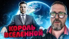 Анатолий Шарий. Король Мира от 25.09.2021