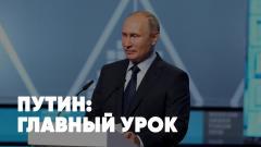 Полный контакт. Путин: главный урок. Успешный провал США. Украинский турист Зеленский 01.09.2021