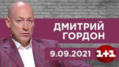 Дмитрий Гордон. О чем Зеленскому говорить с Путиным. Когда уйдет Путин. Наступление ковида. Армия от 10.09.2021