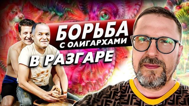 Анатолий Шарий 10.09.2021. Зеленский побеждает олигархию