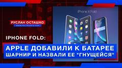 """iPhone fold: Apple добавили к батарее шарнир и назвали ее """"гнущейся"""""""