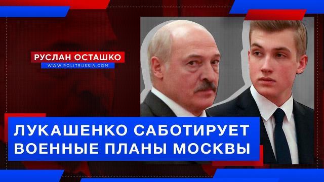 Политическая Россия 15.09.2021. Лукашенко саботирует военные планы Москвы