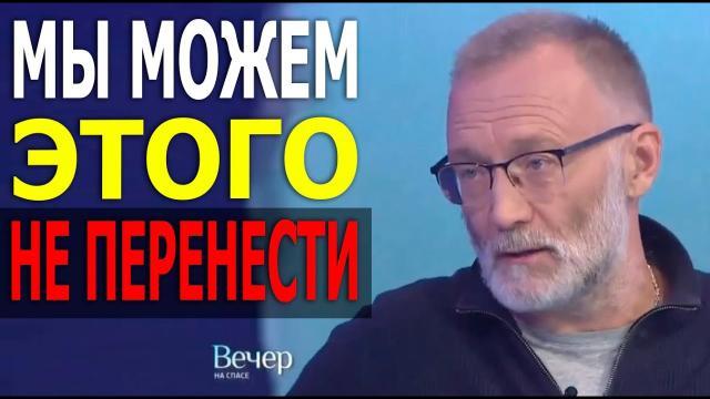 Сергей Михеев 23.09.2021. Замыслы нашей власти. Мы можем этого не перенести