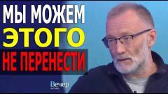 Сергей Михеев. Замыслы нашей власти. Мы можем этого не перенести от 23.09.2021