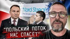 Анатолий Шарий. Найдено спасение от Северного Потока 2 от 16.09.2021