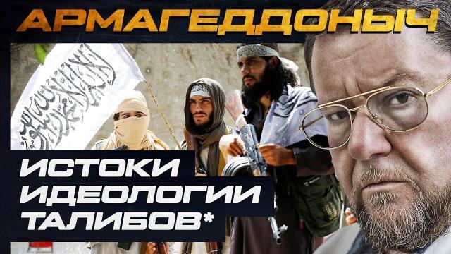 Соловьёв LIVE 14.09.2021. Истоки идеологии талибов*. АРМАГЕДДОНЫЧ