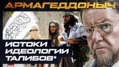 Истоки идеологии талибов*. АРМАГЕДДОНЫЧ