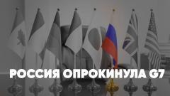 Полный контакт. Россия опрокинула G7. Фонд бандитов и коррупции. Противостояние в Афганистане от 09.09.2021
