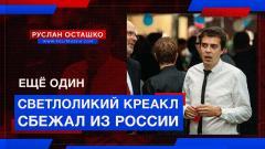 Политическая Россия. Ещё один светлоликий креакл сбежал из России от 17.09.2021