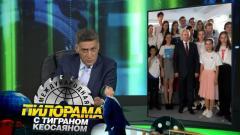 Международная пилорама 04.09.2021