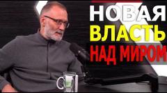 Новая власть над миром. Крыша Навального прохудилась. Истерика «Дождя». Разводилово талибов