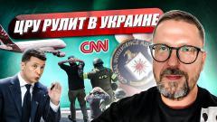 Анатолий Шарий. ЦРУ работает в Украине от 08.09.2021